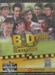 B.D. intră în acţiune film online 1970